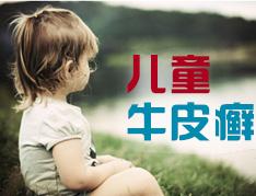 儿童牛皮癣特点是什么