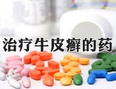 激素类药物对牛皮癣患者的危害