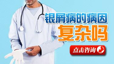 中医认为身上牛皮癣的成因有什么?