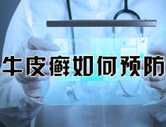 遗传性牛皮癣的具体预防有哪些